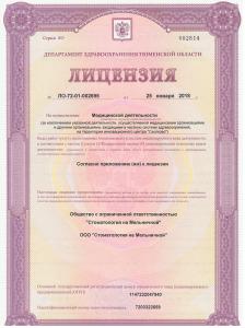 лицензия на стоматологические услуги Стоматология на Мельничной