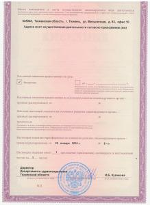 лицензия на услуги стоматологии на Мельничной